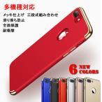 メッキ仕上げ 三段式ケース 滑りにくい iPhoneX ケース iPhone7 plus ケース iPhone7 Galaxy S7 edge Huawei Mate 9  Honor8 P9