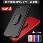 片手操作可能の収納式リング付きケース iPhoneX ケース iPhone7 plus ケース iPhone7 iPhone8 plus ケース iPhone8 Galaxy S8 Plus Galaxy S7 edge 薄型 軽量