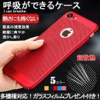 超散熱360度全面保護呼吸できるフルカバー スマホケース iPhoneX ケース iPhone7 plus ケース iPhone7 iPhone8 plus ケース iPhone8 Galaxy S8 Plus 薄型軽量