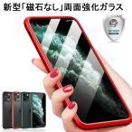 iPhoneXs Max ケース マックス iPhoneXR iPhoneXS ケース iPhoneX ケース スマホケース iPhoneXS アルミバンパーケース 強化ガラス保護フィルム付き