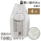 骨袋 骨壷用 覆い袋(骨壷袋) 覆い袋のみ 小桜 ホワイト 4寸(約14.5cm)
