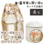 ペット骨壷 覆い袋 ( 骨壷袋 ) 骨壷セット 4寸(約15cm) ホワイトピンク