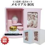 仏壇 セット メモリアルBOX 仏具3点セット+おりん(こりん) おもいでのあかし 選べるカラー 2〜4寸骨壷収納