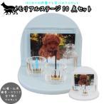 ミニ 仏壇 セット メモリアルステージ 10点セット フルセット 虹のかなた ペット供養