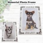 オリジナル メモリアル フォトフレーム ペット仏具 遺影 写真入れ 名入れ 記念品 ギフト 贈り物 犬 猫 ペット供養 仏壇に