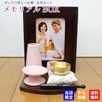 仏壇 セット メモリアルBOX ブラウン 仏具3点セット+おりん(こりん) おもいでのあかし 選べるカラー 2〜4寸骨壷収納