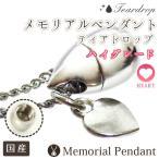 遺骨ペンダント メモリアルペンダント ティアドロップ ハイグレード ハート型チャームつき 洋白製 手元供養 分骨