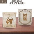 ペット骨壷 桐製 木箱 組み木 写真入り オリジナル 骨壺骨壺 5寸用 メモリアルボックス ミニ仏壇 かわいい 仏具 ペット供養 小型犬 中型犬 猫向け 化粧箱