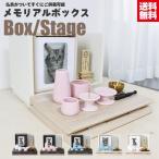 ペット仏壇 セットメモリアルボックス ステージ セット 4寸 骨壷収納 陶器 仏具セット 肉球 コルクマット おりん ミニ仏壇 かわいいい