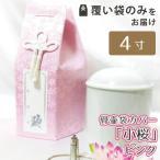 骨袋 骨壷用 覆い袋(骨壷袋) 覆い袋のみ 小桜 ピンク 4寸(約14.5cm)