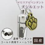 遺骨ペンダント メモリアルペンダント 犬シルエット 肉球 ( 足あと ) 金色 チャームつき 手元供養 分骨