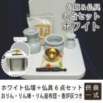 ペット仏壇 & 仏具 ホワイト 6点 セット ミニ 仏壇 手元供養 4寸 骨壷 まで収納可能