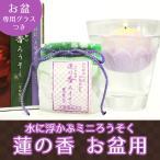 ミニ ろうそく 蓮の香 グラスつき 蓮の花の香り 大切な人のお盆用