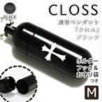 遺骨ペンダント メモリアルペンダント ブラック (中) Cross クロス 祈り