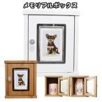 ペット用ミニ仏壇 メモリアルボックス ホワイト/ナチュラル 箱型