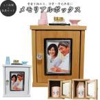 ミニ仏壇 仏具セット メモリアルボックス パステルカラー仏具 2カラー 香炉灰付き 仏具+こりんセット