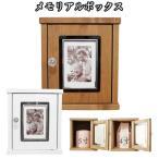 ミニ仏壇 メモリアルボックス ホワイト/ナチュラル 5寸までの骨壷を収納可能 犬 猫 ペット供養