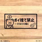 【ボランティア・リサイクル】ポイ捨て禁止ステッカーシール【ゴミラベル・ゴミ分別】