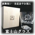 【名入れギフト】富士山グラス 田島硝子 ロックグラス/誕生日/プレゼント/結婚記念日/退職祝