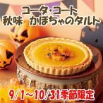 コータ・コート 秋味 かぼちゃのタルト   結婚 内祝い ギフト 【代金引換不可】w218087-067