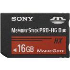 メール便可 SONY メモリースティック Pro-HG Duo HX 16GB 高速データ転送50MB/s MS-HX16B ソニー 海外パッケージ品