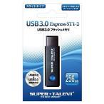 USBメモリ 256GB スーパータレント USB3.0 ST3U56ES12 国内パッケージ品