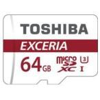 送料無料 TOSHIBA microSDXC 64GB EXCERIA 超高速 90MB/s UHS-I 4K U3対応 マイクロSDHC THN-M302R0640 東芝 海外パッケージ品