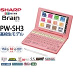 シャープ 電子辞書 Brain(ブレーン) PW-SH3-P(ピンク系)