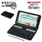 シャープ 電子辞書 Brain(ブレーン) PW-SH6-B(ブラック系)
