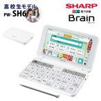 シャープ 電子辞書 Brain(ブレーン) PW-SH6-W(ホワイト系)