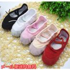 バレエシューズ 子供 バレエ シューズ キッズ 子ども  こども バレエ 靴 布製 ピンク ブラック ホワイト レッド ベージュ ジュニアー サイズ(23−42)kiss jaj
