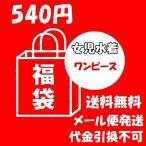 「福袋」お勧め 女の子ワンピース 540円 サイズ「90100110120130」女児水着子供水着キッズ水着ミズギ女ワンピース 送料無料 DreamShop wan500