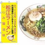 【しじみ美味スープ】ご当地!松江ラーメンしじみ醤油味10袋セット(20食入り)