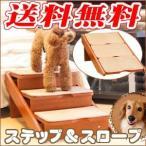 木製2wayステップ 3段タイプ ペット用(犬・猫)の階段/スロープ