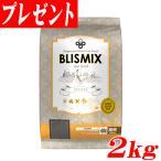 ブリスミックス キャット チキン 2kg(同商品60gプレゼント) 全年齢の猫ちゃんに対応しプレミアム成分を多く配合したキャットフード