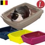 ベルギー製の猫トイレ アリストトレー L(同梱不可)