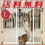 犬用ゲート オートロックゲート Lサイズ