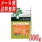 アボダーム キャット チキン&ヘリング 300g 成猫〜高齢猫の健康をサポート(鶏肉とニシンのアボ・ダーム)