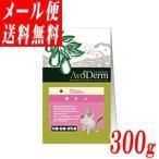 アボダーム キャット キトン 300g 仔猫・妊娠・授乳期のの猫ちゃんの健康をサポート(鶏肉とニシンのアボ・ダーム)