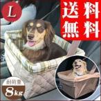 ドライブボックス ブースターボックス Lサイズ スウェード/スタンダード (犬用)