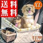ドライブボックス ブースターボックス XLサイズ スウェード/スタンダード(犬用)
