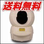 キャットロボット ベージュ 全自動・猫トイレ (リッターロボ)(同梱不可)