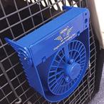 クレートクーリングファン(小型の扇風機)ハード・キャリー、サークル・ケージに取り付け可能(ペットでも人でも使えます)