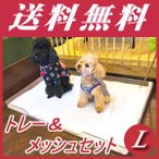 犬の大型トイレ クリアレット トレー&メッシュセット ラージ(スーパーワイドサイズのシーツ対応)(同梱不可)