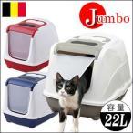 大型のフード付猫トイレ フリップキャット Jumbo(ジャンボ) ブルーベリー/レッド/グレー(同梱不可)