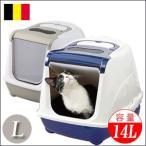 フード付猫トイレ!フリップキャット ラージ ブルーベリー/グレー(新色)(同梱不可)