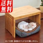 ペット(犬・猫)用  遠赤ヒーター付きサイドテーブル(商品券プレゼント)遠赤ヒーターで猫ちゃんも犬ちゃんも日向ぼっこ気分