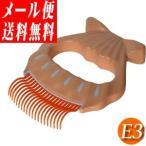 ピロコーム E3 (日本製)皮膚や被毛に優しい長毛種・毛玉もちの猫・犬のブラシ 発送方法の選択でメール便を選択いただくと送料無料