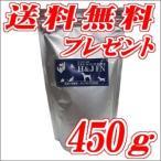 動物用乳酸菌食品 JIN(ジン) 450g 顆粒状 ジップ付アルミパック(乳酸菌EF2001)(同商品1g×30包プレゼント)