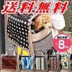 着せかえリュックキャリー 6柄から選べるペット用(犬・猫)の4wayキャリーバッグ キャスター(コロコロ)付き